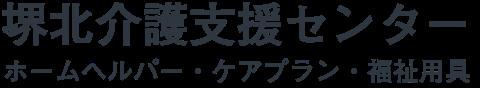 堺北介護支援センター